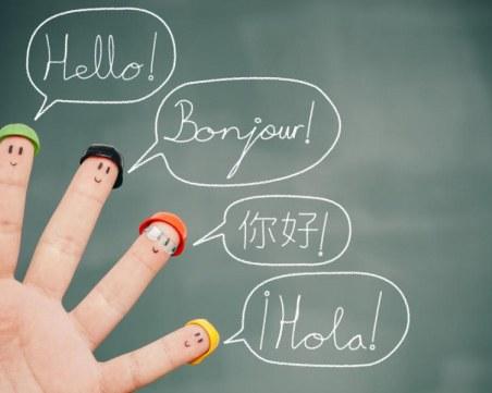 На този ден: Европейски ден на езиците