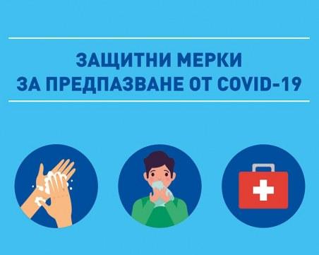 Затягат COVID-19 мерките в една от областите в България