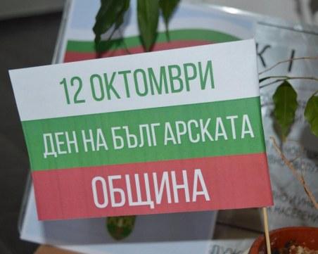 На този ден: Ден на българската община и местното самоуправление