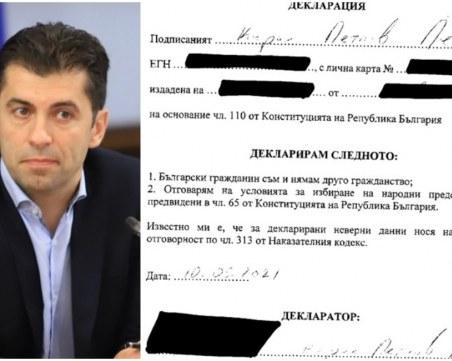Кирил Петков декларирал, че няма друго гражданство освен българско, когато станал министър