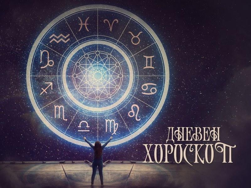 Дневен хороскоп за 14 октомври: Рак - избягвайте конфликтите, Дева - бъдете по-активни