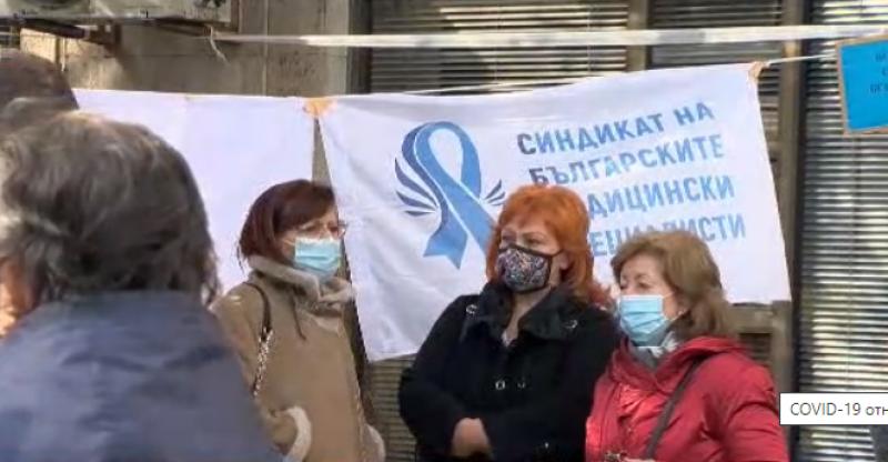 Медицински специалисти излязоха на протест за по-високи заплати