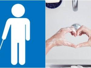 На този ден: Световен ден на белия бастун и чистите ръце