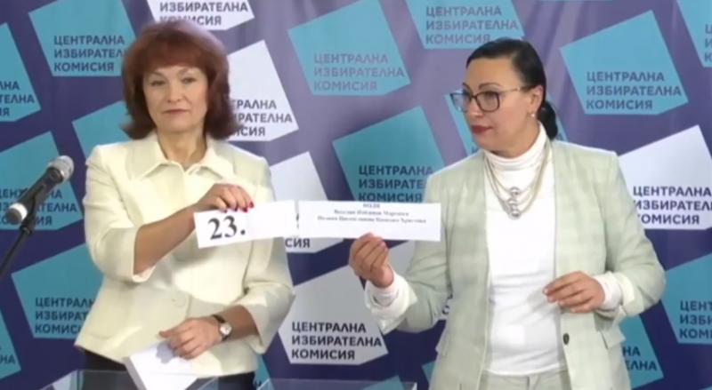 ЦИК изтегли номерата на партии и коалиция за изборите за Народно събрание
