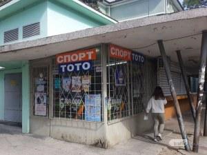 Бивш учител е новият тотомилионер на Пловдив