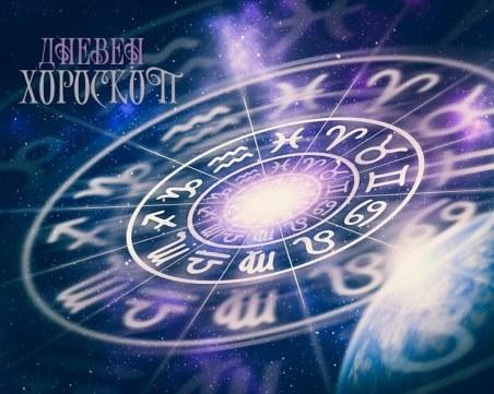Дневен хороскоп за 16 октомври: Проблеми в любовта за Телец, неуспехи за Дева