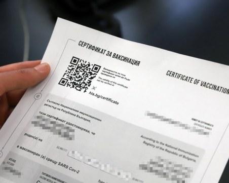 Разбиха мрежа за издаване на фалшиви сертификати за ваксинация срещу COVID-19