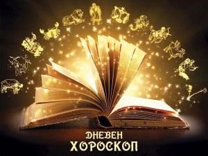 Дневен хороскоп за 17 октомври: Везни - не бързайте, Водолей - имате силна необходимост от баланс и хармония