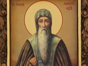 Почитаме Свети Иван Рилски Чудотворец днес