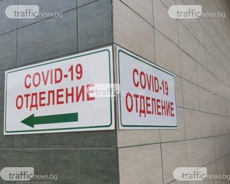 COVID влезе в още 14 училища и 3 детски градини в Пловдив