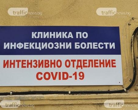 Нови случаи на COVID в още 10 училища в Пловдивско, трима медици са сред заразените