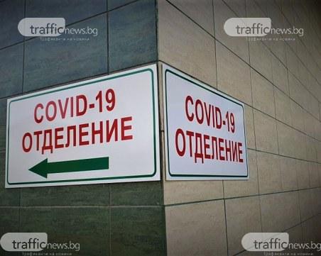 Пловдивчани против предложението неваксинирани да си плащат лечението за COVID-19