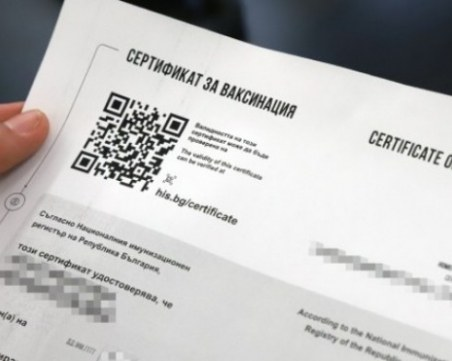 Бизнесът: Изискванията за зелен сертификат да важат и за държавната администрация