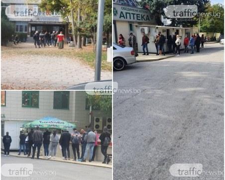 Отново опашки за ваксини в Пловдив, отвориха отделен пункт за издаване на сертификати