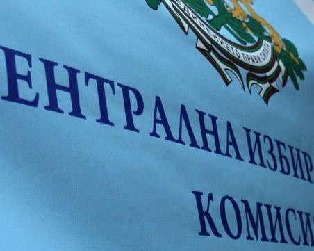 С пълно мнозинство ЦИК отказа покана за среща в президентството за вота