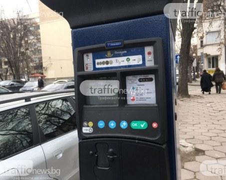 """Наднича ли нова """"Индра"""" в Пловдив през поръчка за 3 млн. лева за Синя зона и паркирането?"""