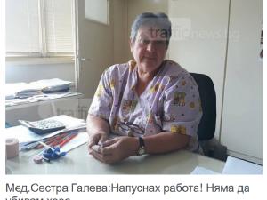 Тролове използват снимки на пловдивски лекари за фалшиви сюжети срещу ваксинацията